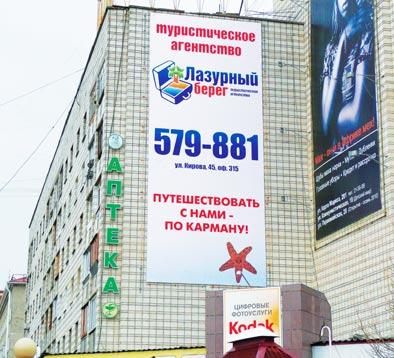 В сыктывкаре где можно заказать наружную рекламу штенд баннерной рекламы контекстная реклама размещение текстово-графических рекламных